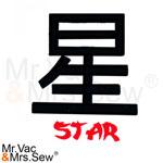 Asian Symbols - Star